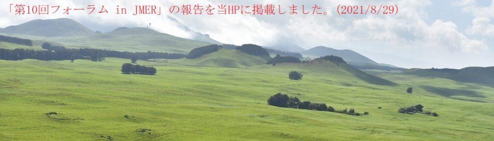 日本重複障害教育研究会